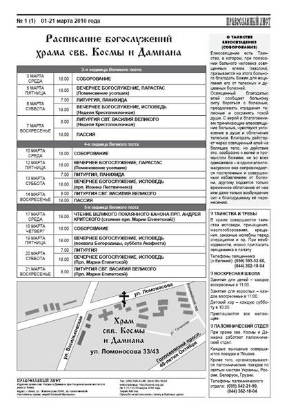 Газета храма святых Космы и Дамиана Православный лист, 1, 2010, 2-я страница.