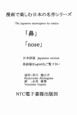 JpComic Nose Japanese version