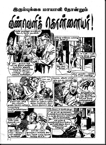 Comics Classics Issue No 24  1st Page