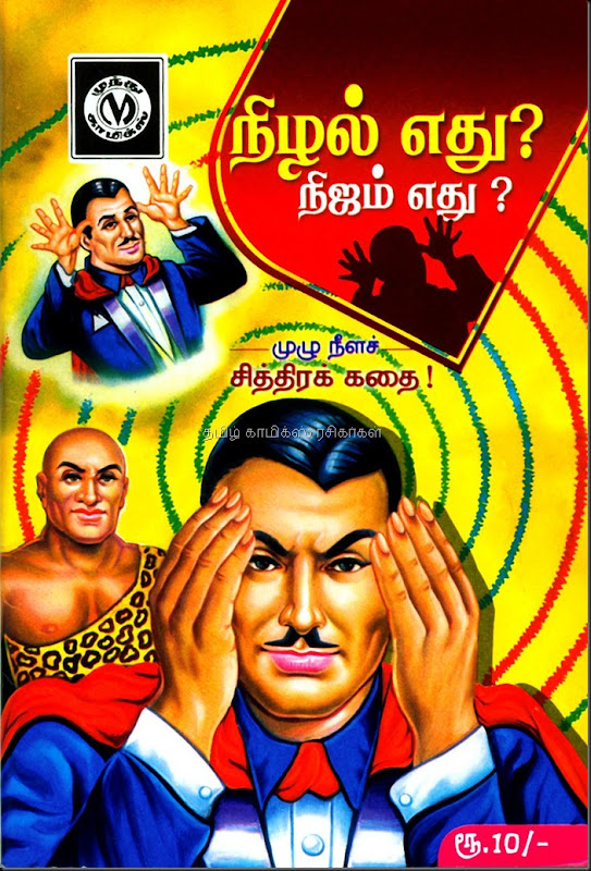 Muthu Comics Issue No 312 Dated Aug 2009 Mandrake Nizhal Edhu- Nijam Edhu- Front Cover