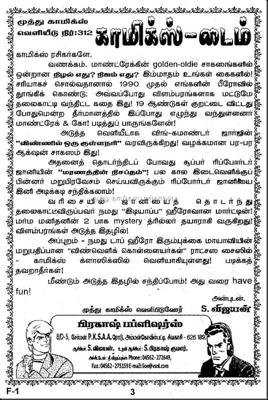 Muthu Comics Issue No 312 Dated Aug 2009 Mandrake Nizhal Edhu- Nijam Edhu Editorial Comics Time