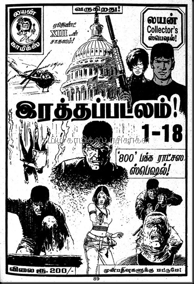 Muthu Comics Issue No 312 Dated Aug 2009 Mandrake Nizhal Edhu- Nijam Edhu Back XIII Spl Ad