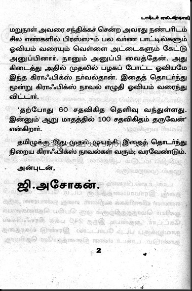Graphic Novel 3 Motchathirkku appaal editorial 2