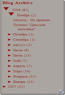 2008-12-01_140300 осталось