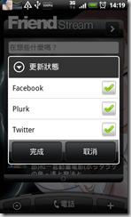 FriendStream - 02