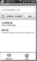 Google Translate - 02