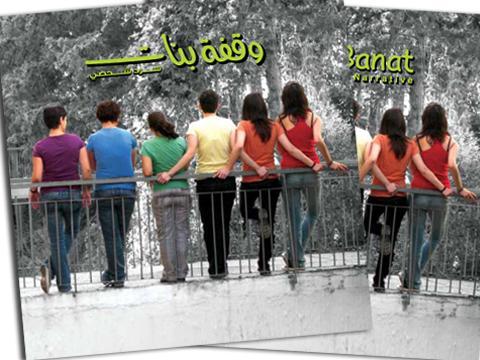 WaqfetBanat-2010-09-20-13-58.jpg