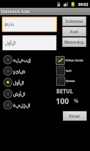 Indonesian Arabic Dictionary - screenshot