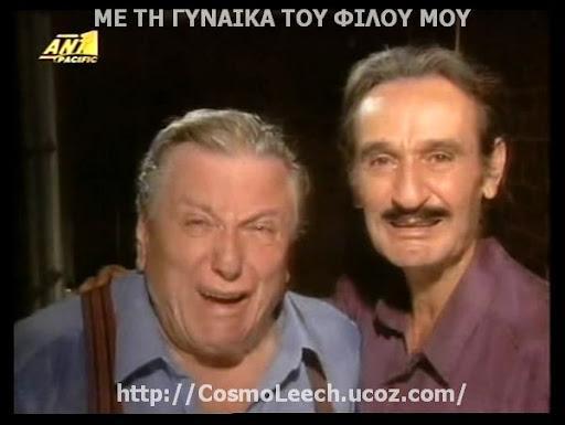 ΘΕΑΤΡΟ ΜΕ ΤΗ ΓΥΝΑΙΚΑ ΤΟΥ ΦΙΛΟΥ ΜΟΥ {ΚΩΣΤΑΣ ΒΟΥΤΣΑΣ & ΣΩΤΗΡΗΣ ΜΟΥΣΤΑΚΑΣ} - Me.Th.Gynaika.Tou.Filou.Mou