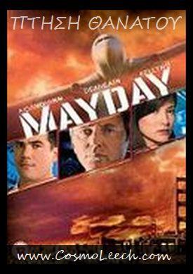 ΠΤΗΣΗ ΘΑΝΑΤΟΥ 2005 Mayday