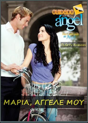 ΜΑΡΙΑ ΑΓΓΕΛΕ ΜΟΥ - ΕΠΕΙΣΟΔΙΑ CUIDADO CON EL ANGEL