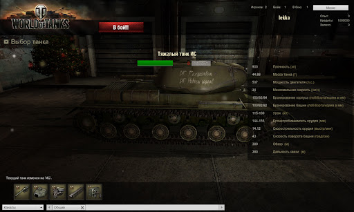 world of tanks, ис
