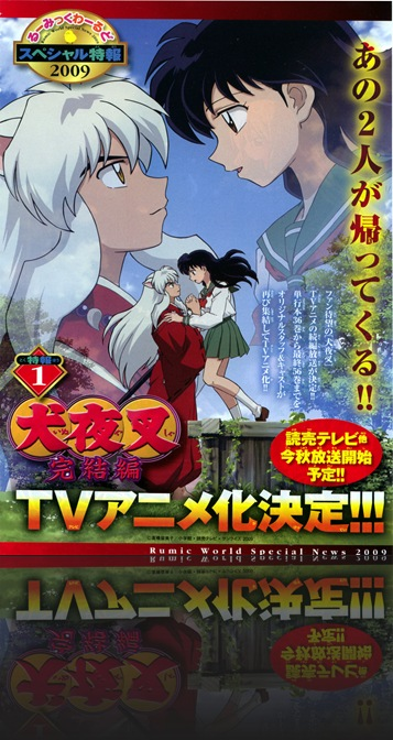 shonensunday0934_inuyasha_kanketsuhen_announcement