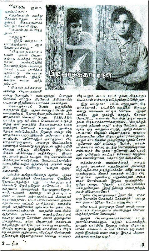 Kalki Magazine Vandu mama Film Reviews Hindhi Film 2