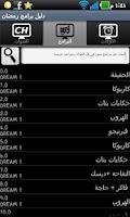 Screenshot of دليل المسلسلات