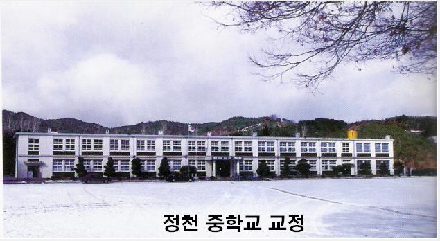 정천중학교