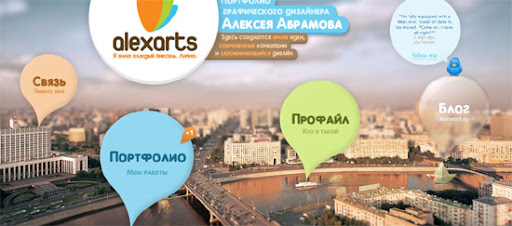 Alexart - Inspiring cityscape in web design example