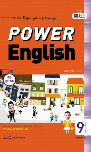EBS FM Power English 2012.9월호