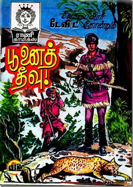 Rani comics cover