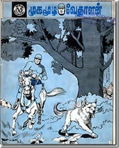 muthu comics 58