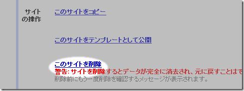 GSite_delSite3
