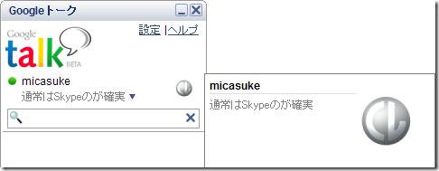GoogleTalk_image3