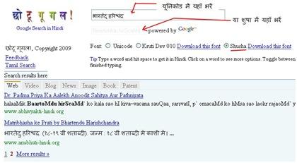 chotu google