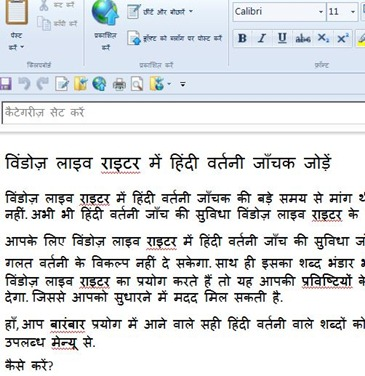 windows live writer hindi spell check 3