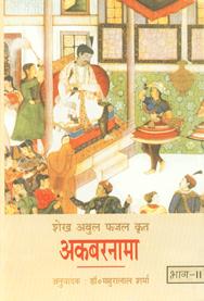 Abulphajal (Akbarnama)
