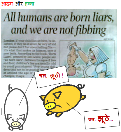 all human are born liars