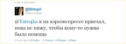 Ответ Роберта Шлегеля в Твиттере
