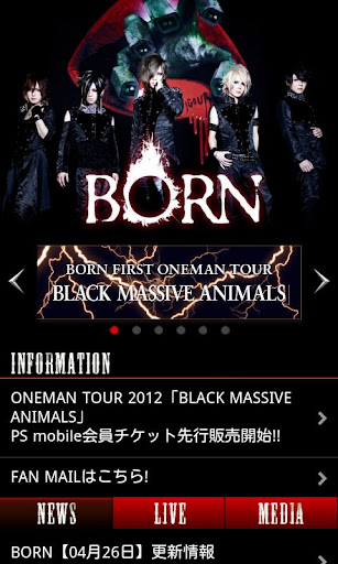 BORN PS mobile アプリ