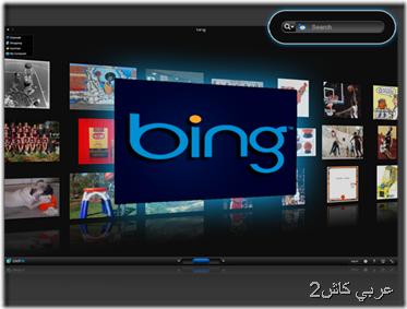 محرك البحث بينج  bing