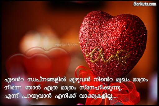 love scrap,pranayam orkut scrap,pranayam image