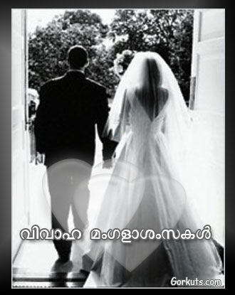 orkut wedding scrap,orkut marriage scrap,orkut vivaham scrap,malayalam vivaham scrap,wedding image,marriage wallpaper,wedding wallpaper