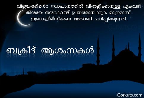 malayalam eid greetings,eid scraps