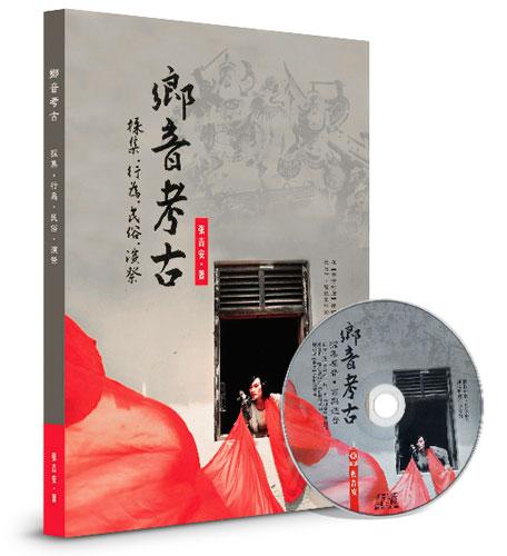 [乡音考古]有声书(附CD)