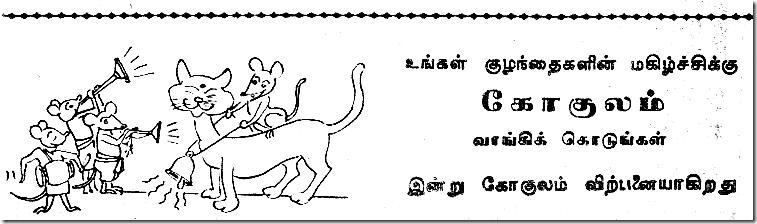 gokulam 1974 ad