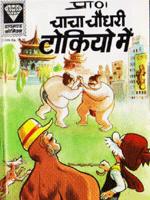 Sabu chacha chaudhary comics