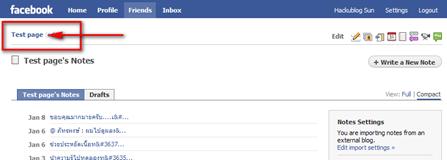 Facebook Fanbox5.5