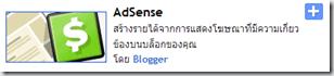 สอนแต่ง blogger