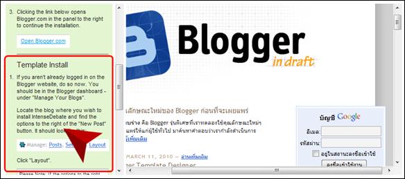 สอนสร้างบล็อก และวิธีแต่งบล็อก blogger