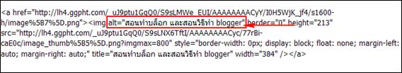 วิธีทำ blogger