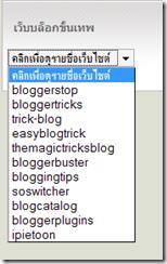สอนสร้าง blogger
