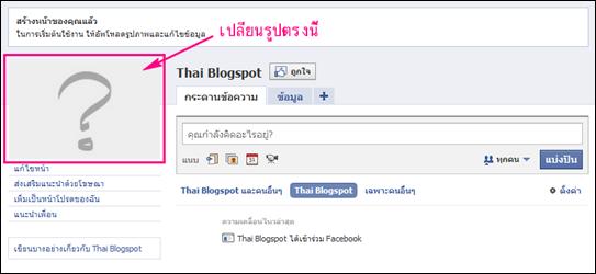 วิธีใช้ blogger และวิธีใช้ blogspot