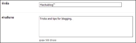 ปรับแต่ง blogspot