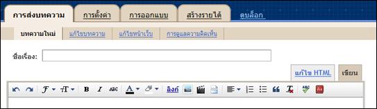 วิธีใช้ blogspot