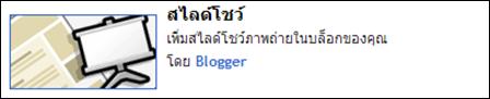 ติดตั้ง Gadget บน blogger
