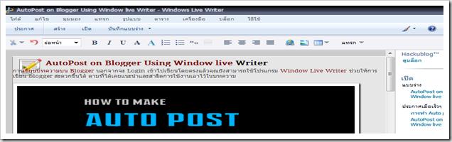 ทำ Auto post บน blogger blogspot