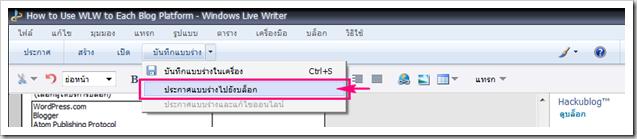 ใช้ Window live Writer เขียน exteen